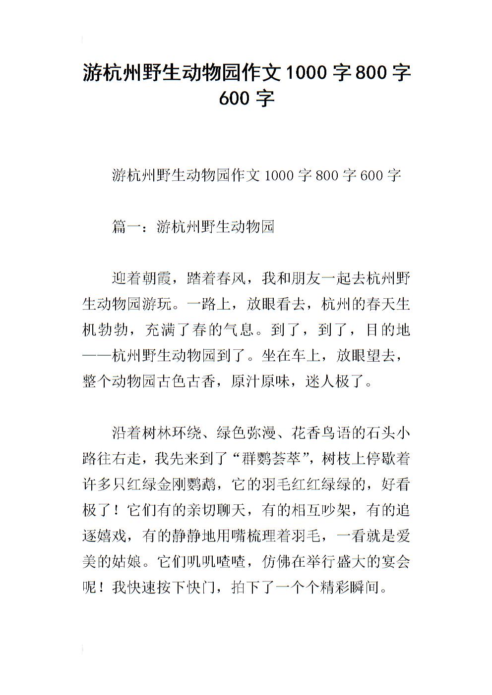 游杭州野生动物园作文1000字800字600字.docx