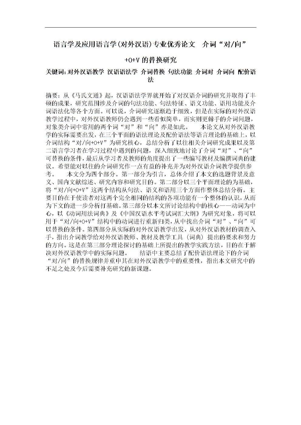 语言学及应用语言学(实录汉语)教学优秀论文介咕咚专业对外第二课时图片