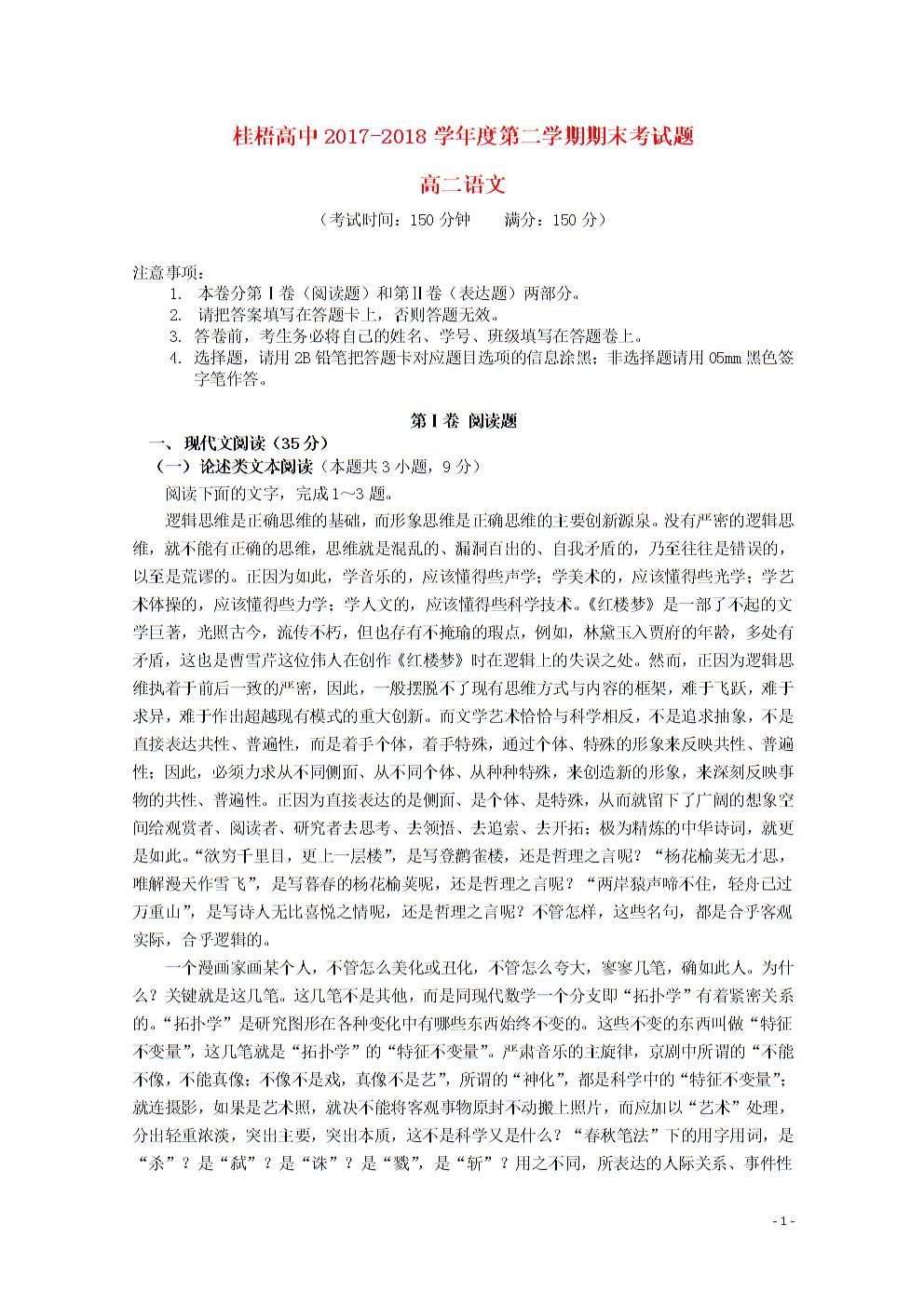 广西桂梧高二2017_2018学年语文课时下学期高中总高中图片