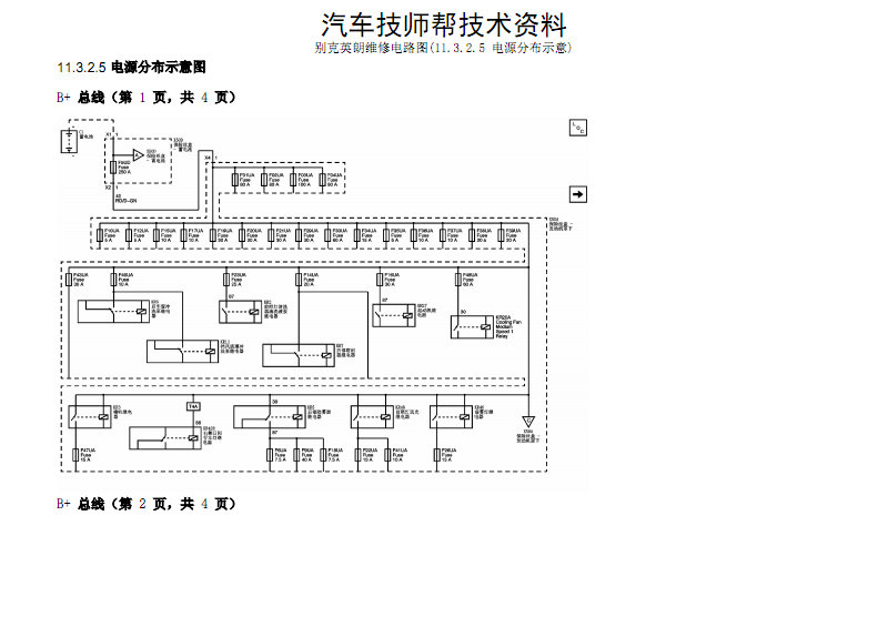 别克英朗维修电路图(11.3.2.5 电源分散示意).pdf