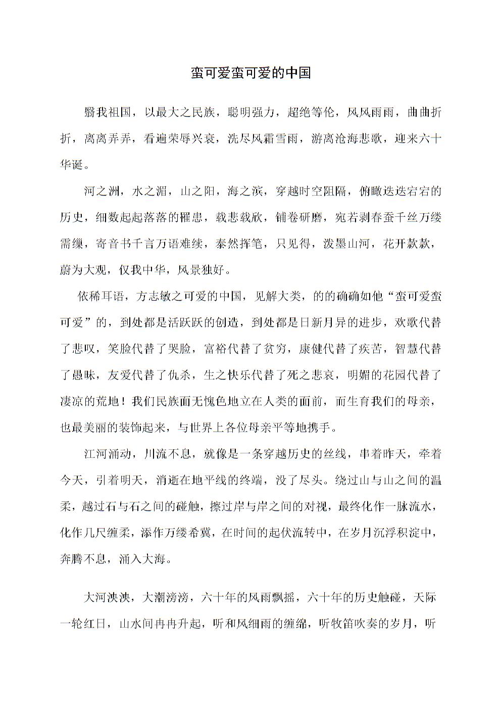 蛮可爱蛮可爱的中国.doc
