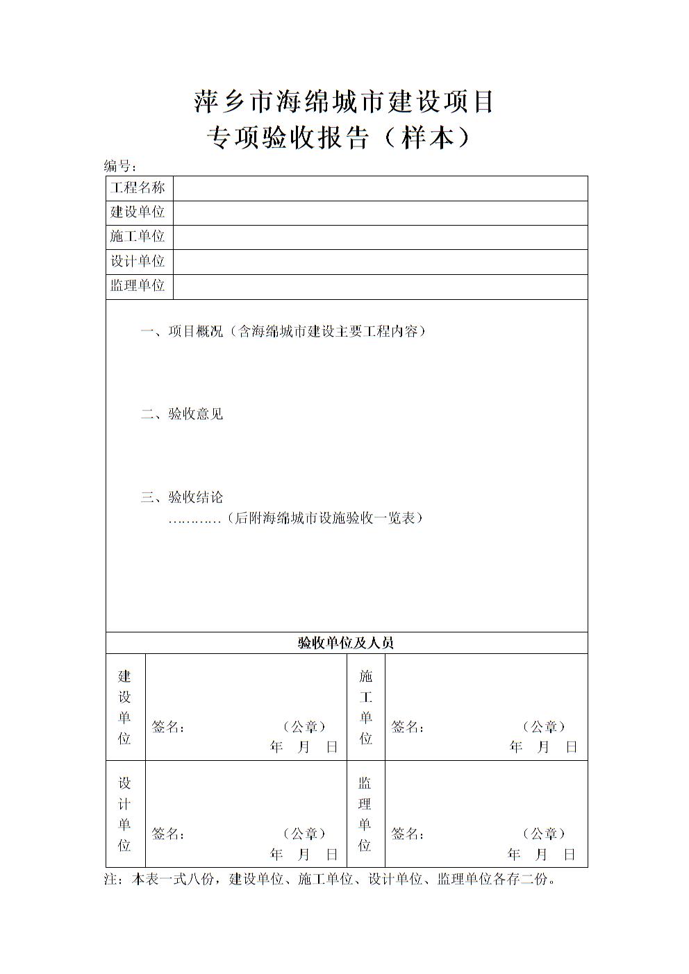 萍乡市海绵城市建设项目.doc