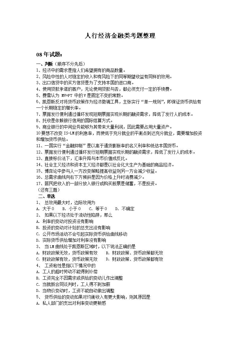 人行考试试题.doc