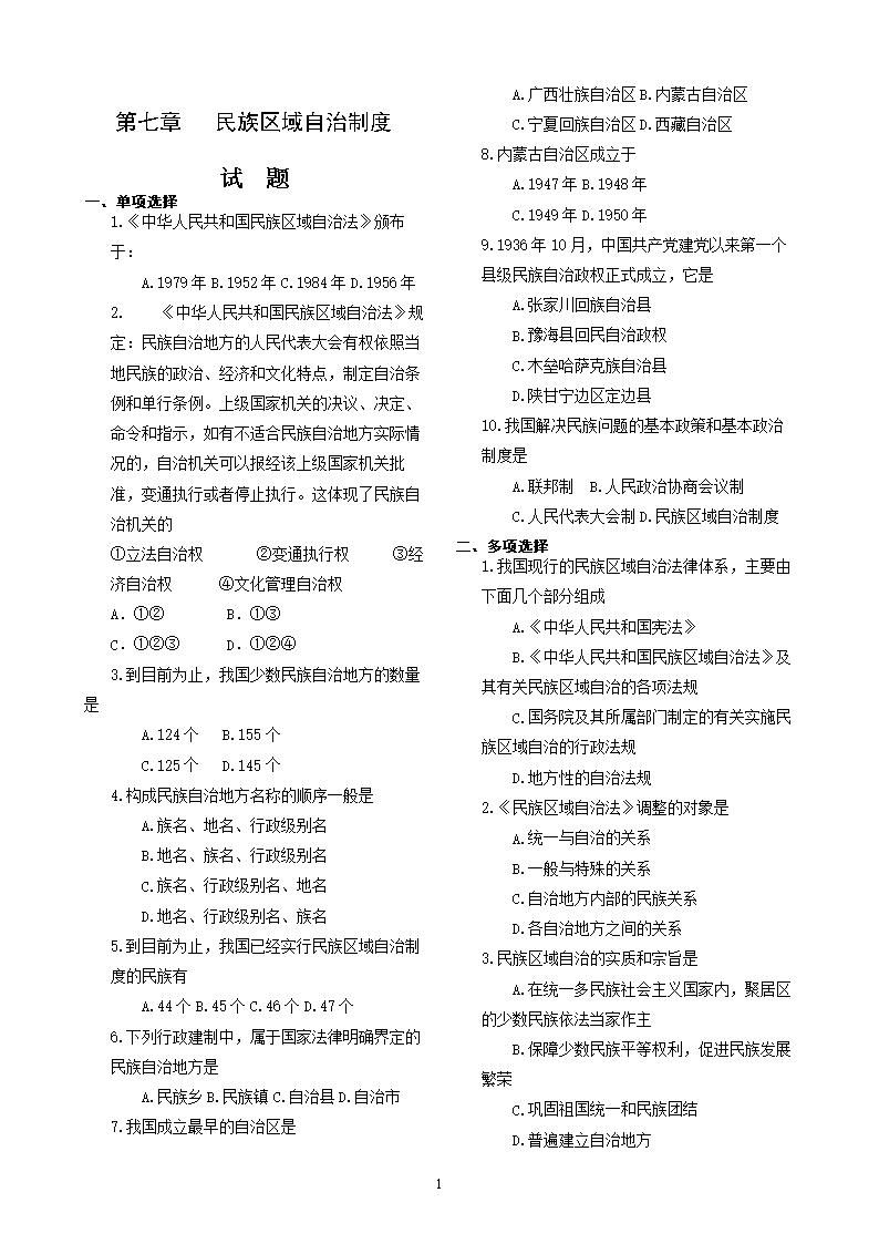 民族区域自治制度-习题与答案.doc
