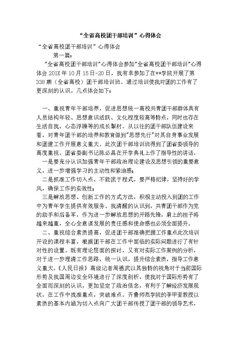 全省高校团干部培训心得体会.doc