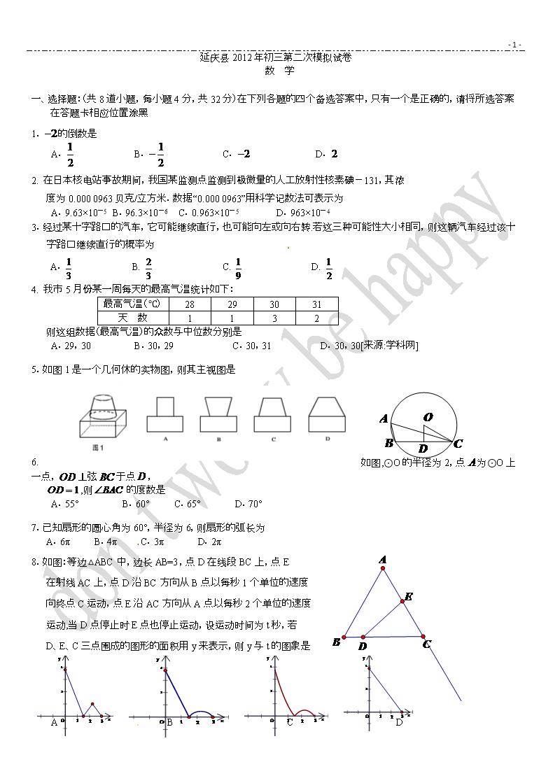 北京市延庆县2012年中考二模数学试题及答案