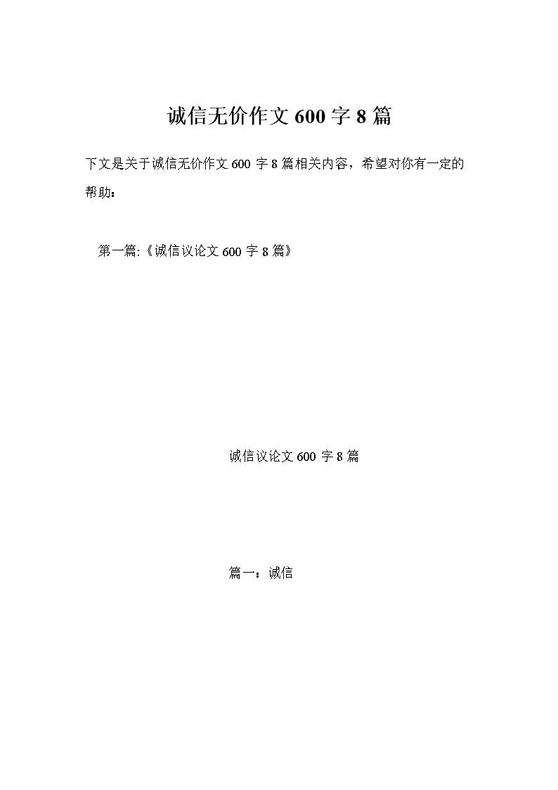 诚信无价作文600字8篇.doc