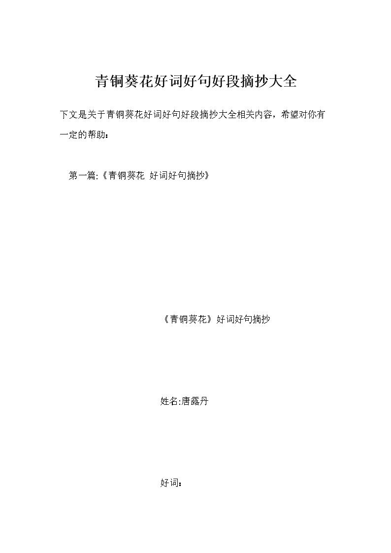 青铜葵花好词好句好段摘抄大全.doc
