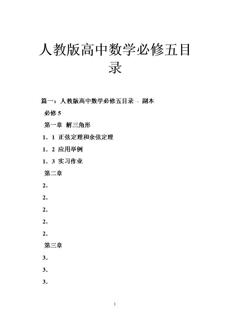 人教版高中数学必修五目录.doc