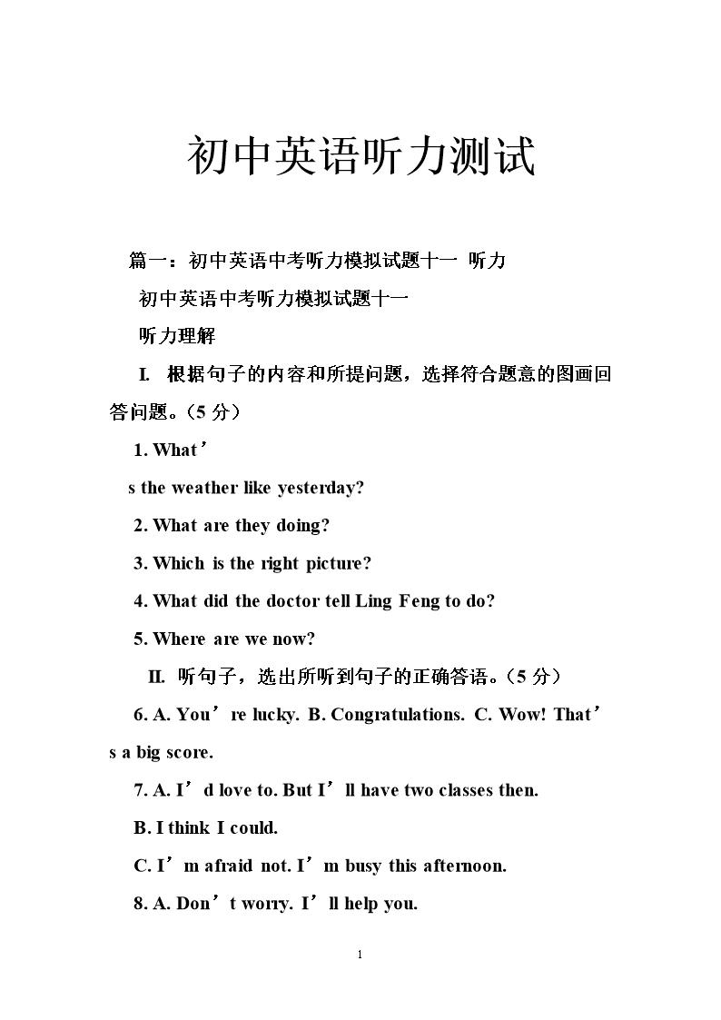 初中英语听力测试.doc