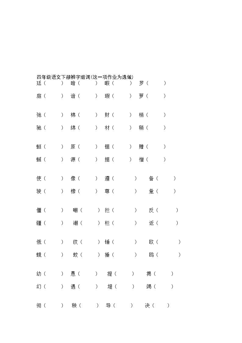 四年级语文册辨字组词(这一项作业为选做).doc