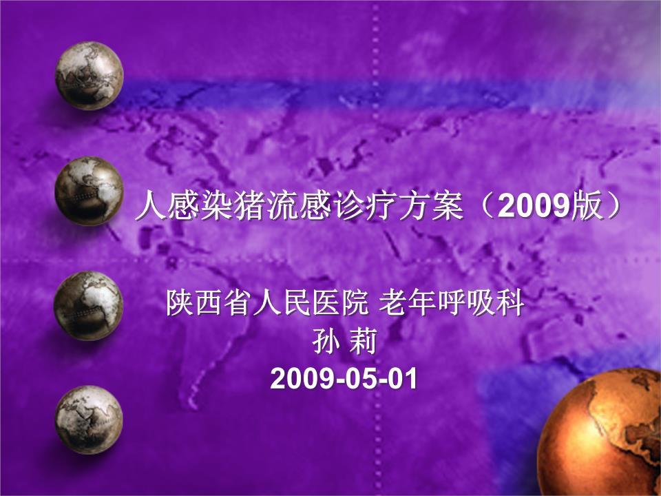 人感染猪流感诊疗方案(2009版)课件.ppt