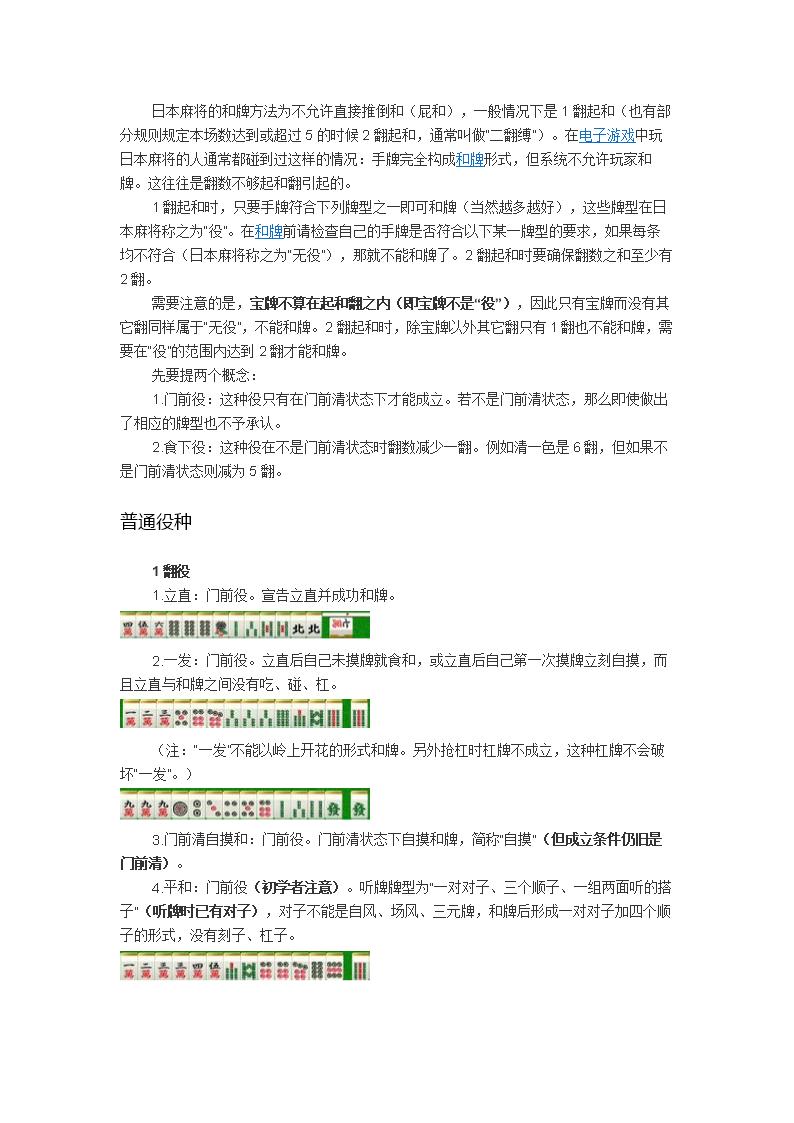 日本麻将的役和点数.docx