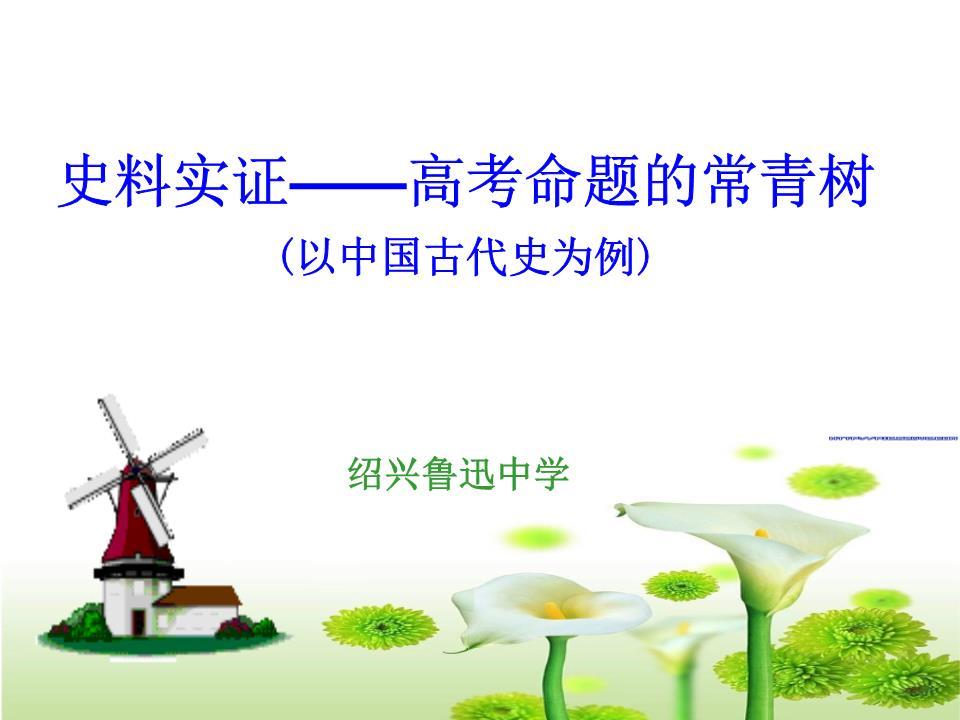 浙江省高三历史二轮复习讲座史料实证高考命题