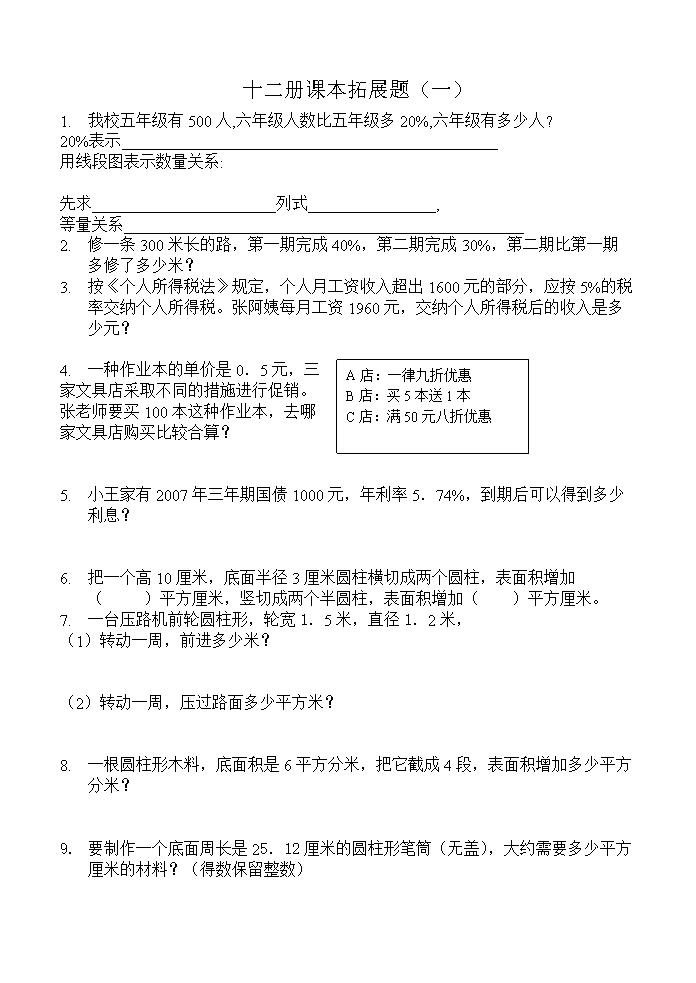 青岛版六年级下册较难题集.doc