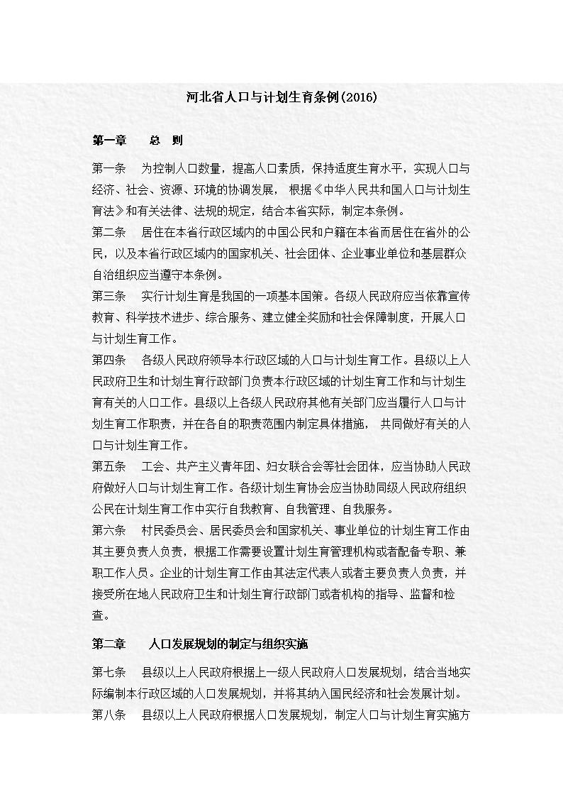 2014河北省人口与计划生育条例.docx