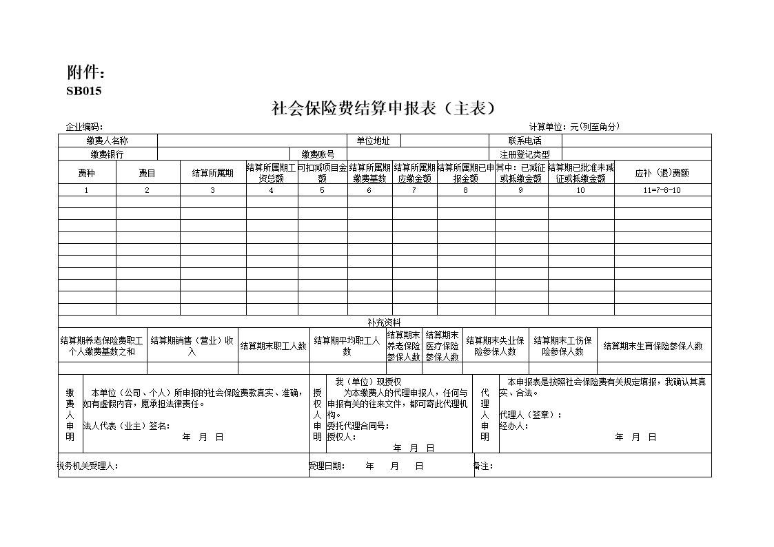 2014社会保险费结算申报表主表 .doc