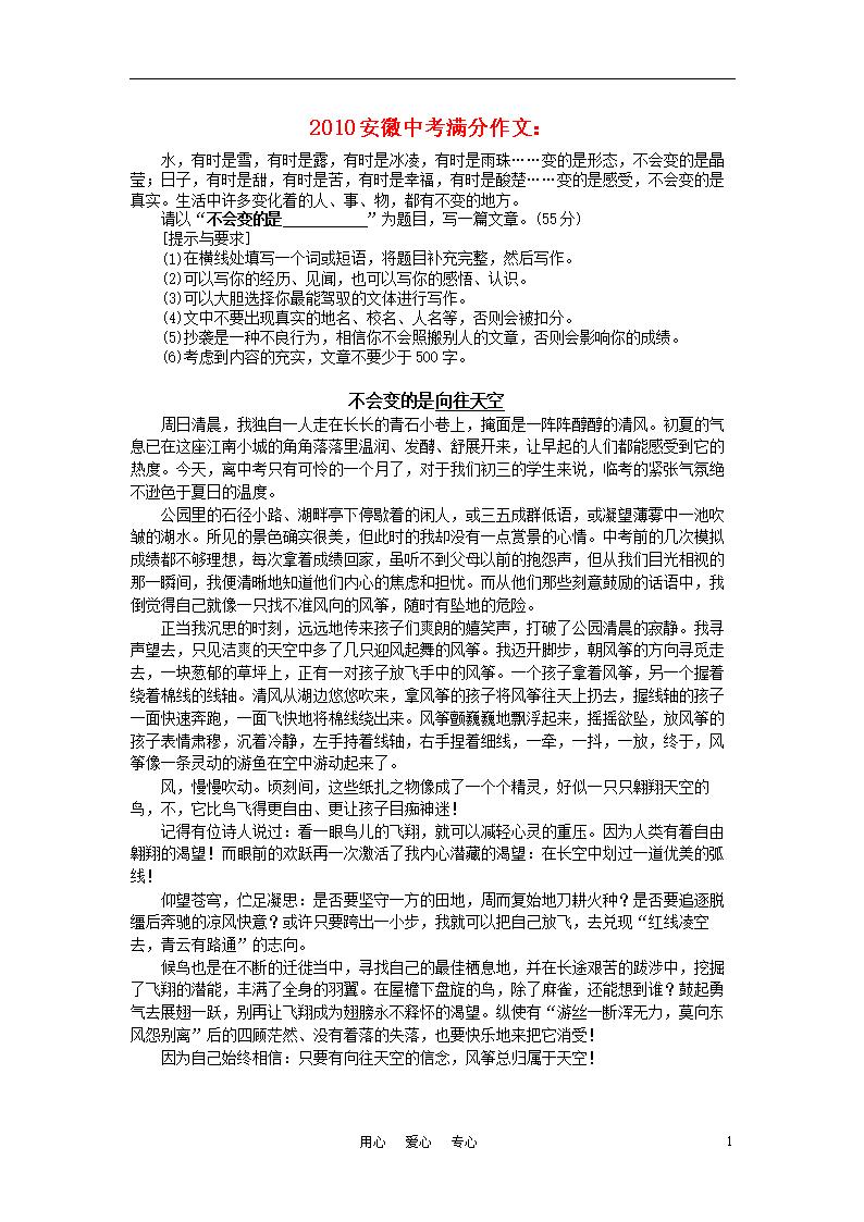 2010中考语文 满分作文280篇素材.doc