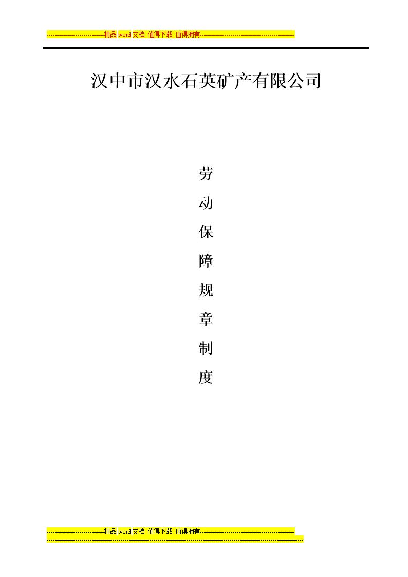 企业劳动保障规章制度(范j文).doc