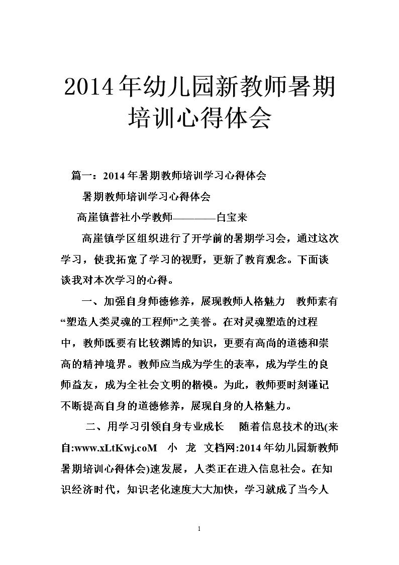 2014年幼儿园新教师暑期培训心得体会.doc