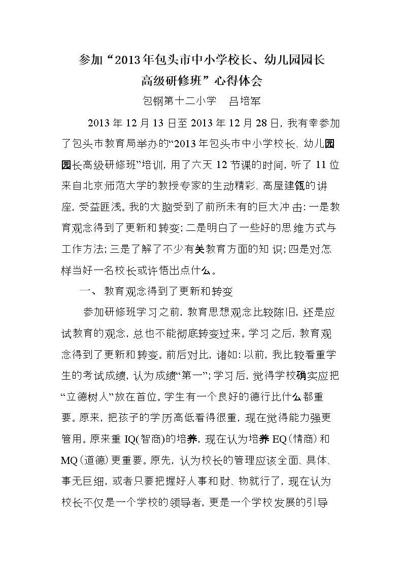 包钢十二小吕培军参加高级研修班心得体会.do