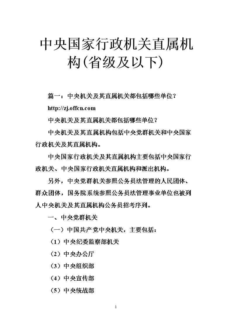 《中央国家行政机关直属机构(省级及以下).doc》