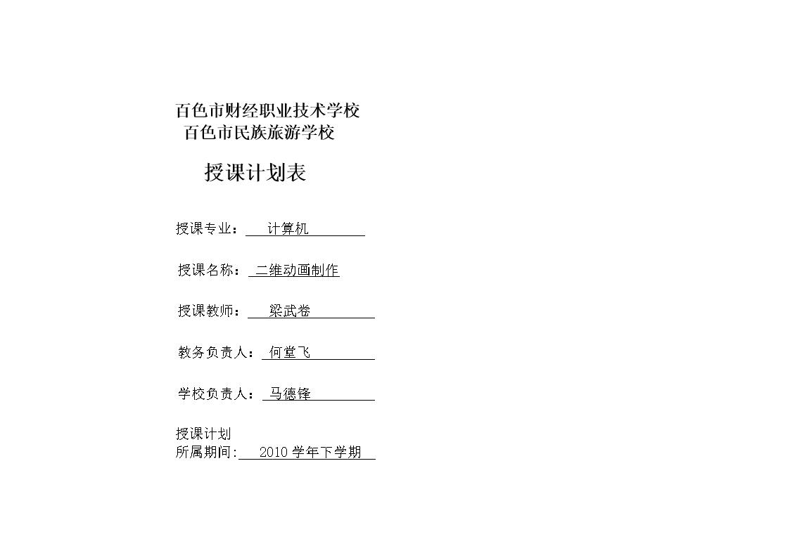 2014二维动画制作教学计划.doc