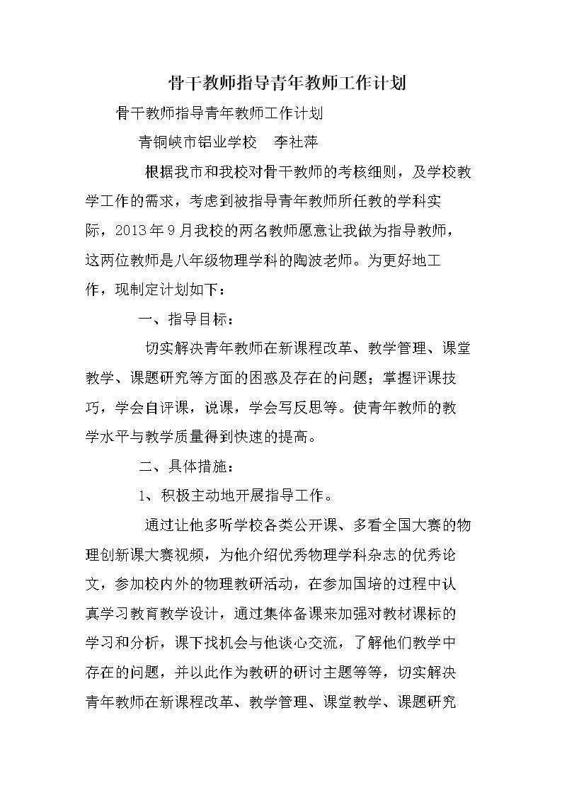 骨干教师指导青年教师工作计划.doc