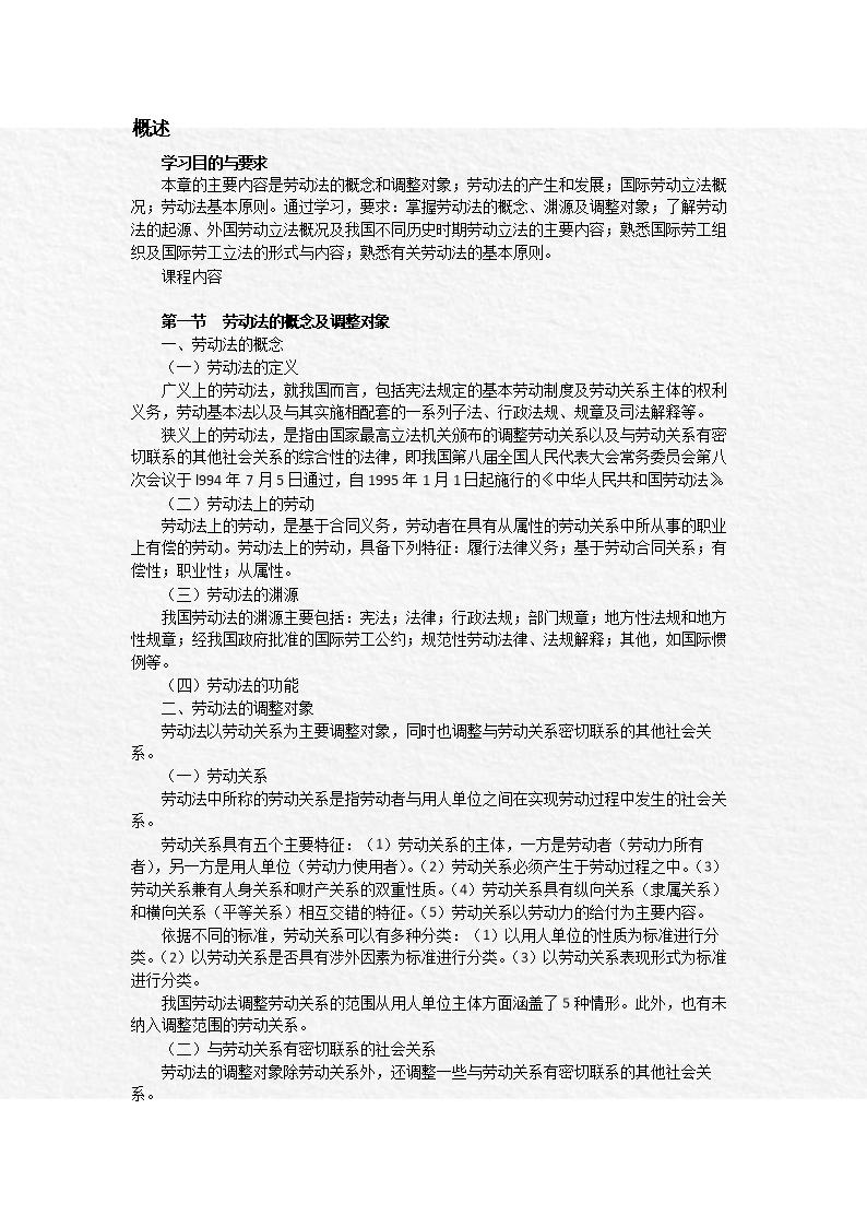 [劳动法大纲.docx