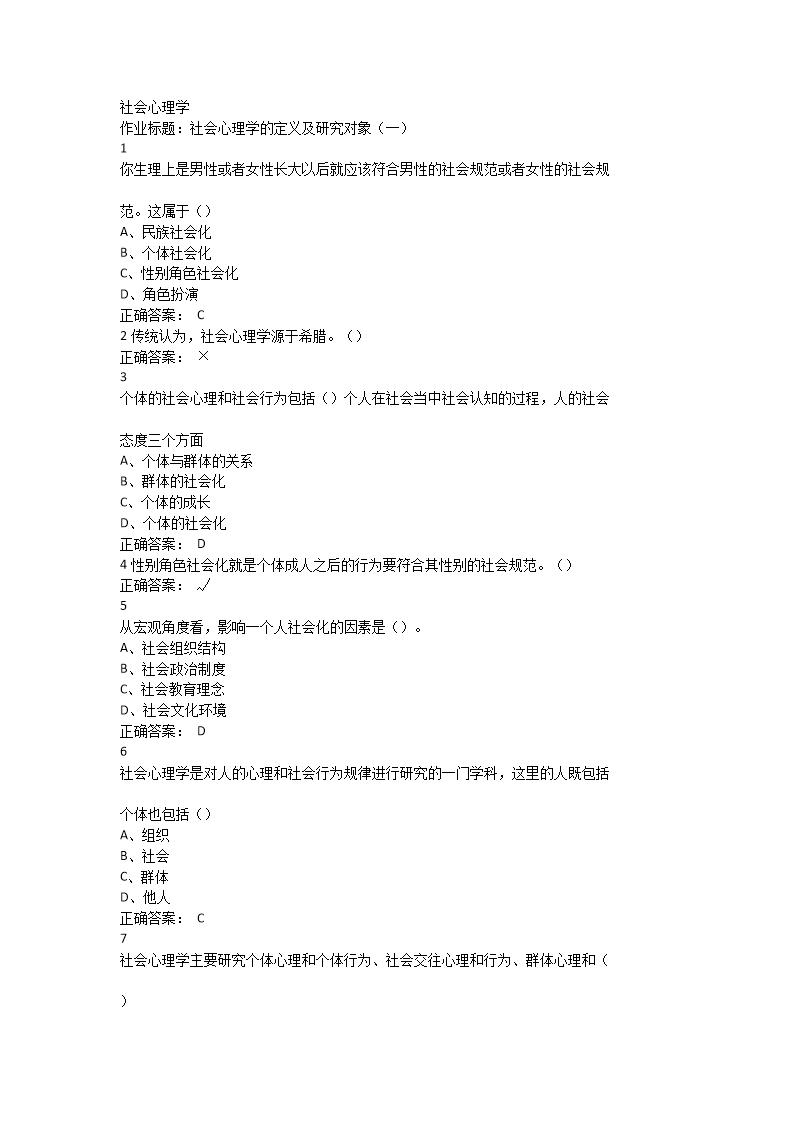 l社会心理学超星尔雅满分答案.doc