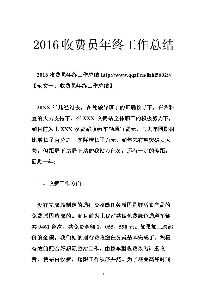2016收费员年终工作总结.doc