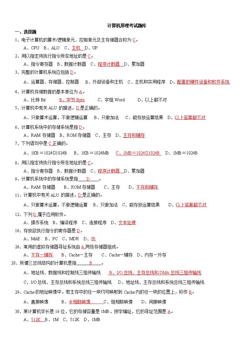 《精》计算机组成原理考试题库.doc