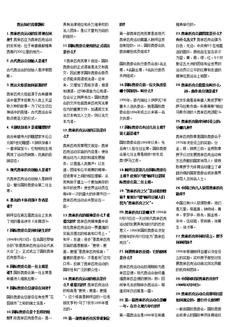 (奥运知识竞赛题库2.doc