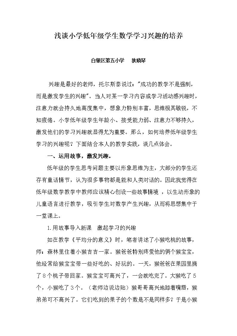(浅谈小学低年级学生数学学习兴趣的培养.doc