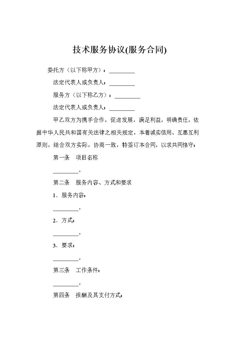 技术服务协议(服务合同).doc