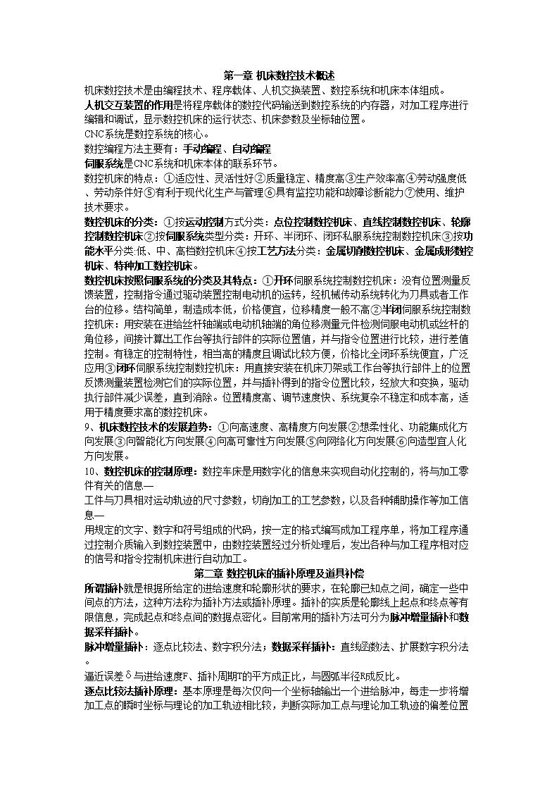 (郑州大学机床数控技术期末考试题总结.doc