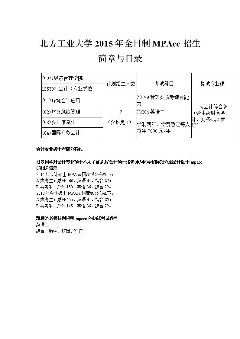 【2017年整理】北方工业大学全日制MPAcc招