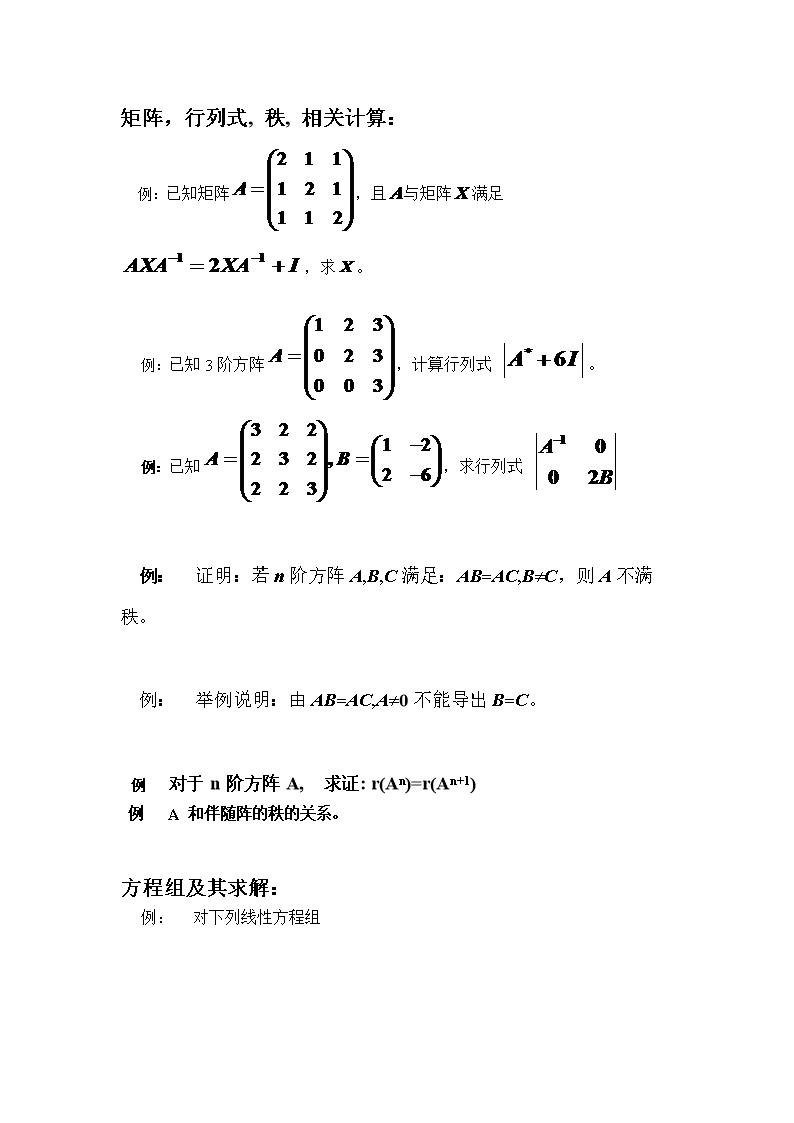 矩阵,行列式,秩,相关计算.doc