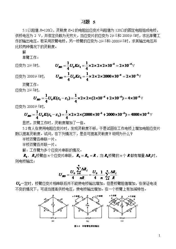 测试技术答案_测试技术课后题答案电路.doc