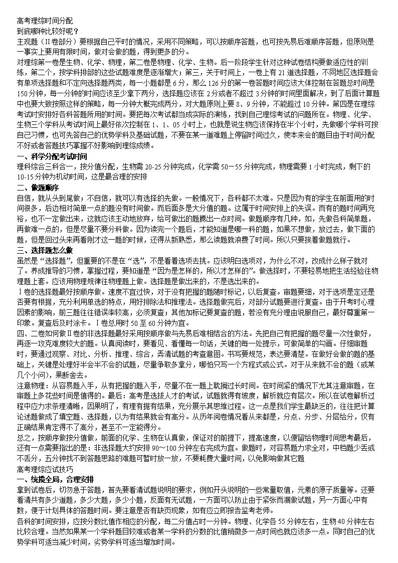 高考理综 时间分配.doc