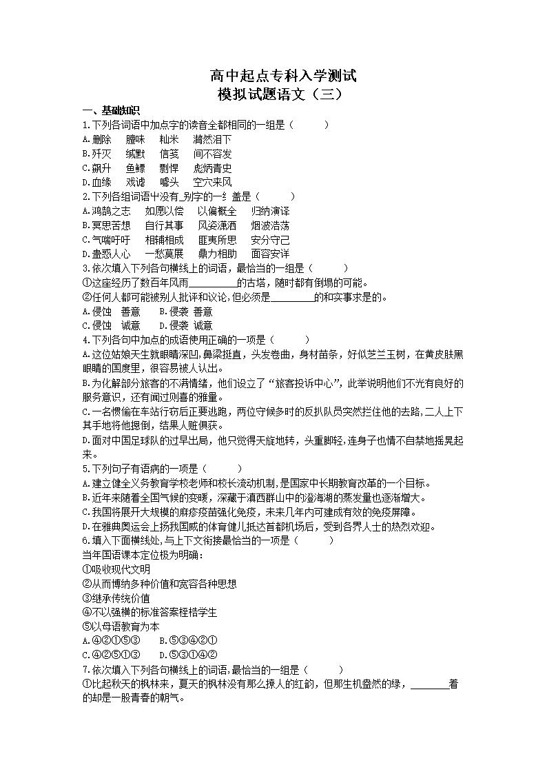 成考网教入学测试高升专-语文(三)供参习.doc