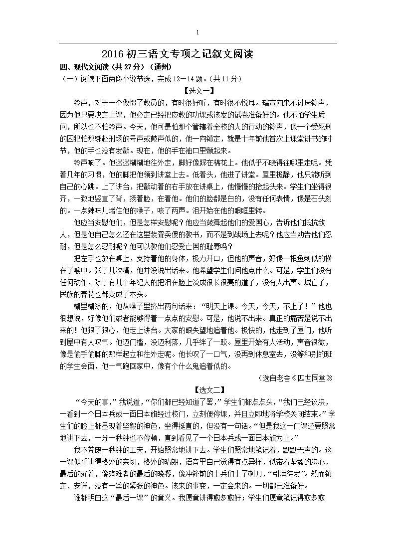 2016初三语文专项之记叙文阅读.docx