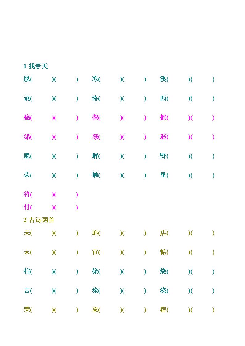 小学语文二年级(下)辩字组词 1单元-8单元.doc