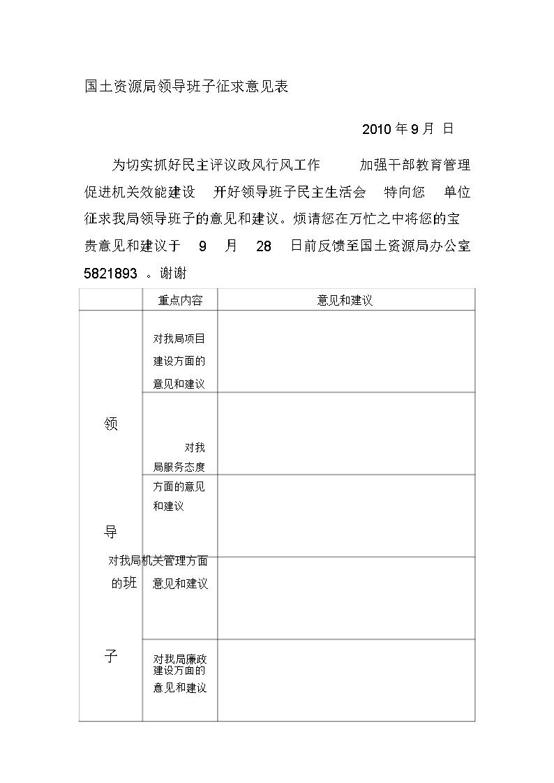 国土资源局领导班子征求建议表.doc