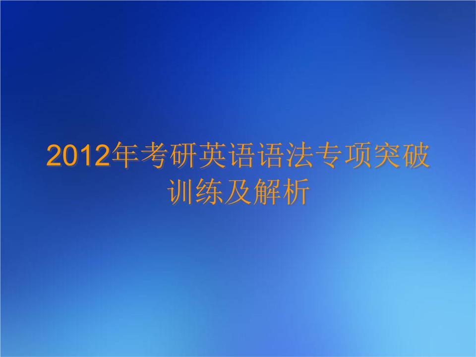 课件-2013年考研英语语法专项突破训练及解析