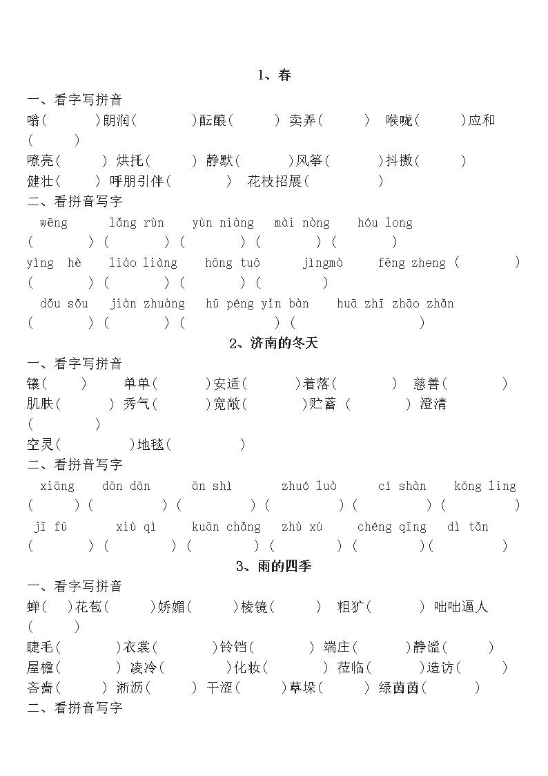 人教版七册语上文读读写写拼音.doc