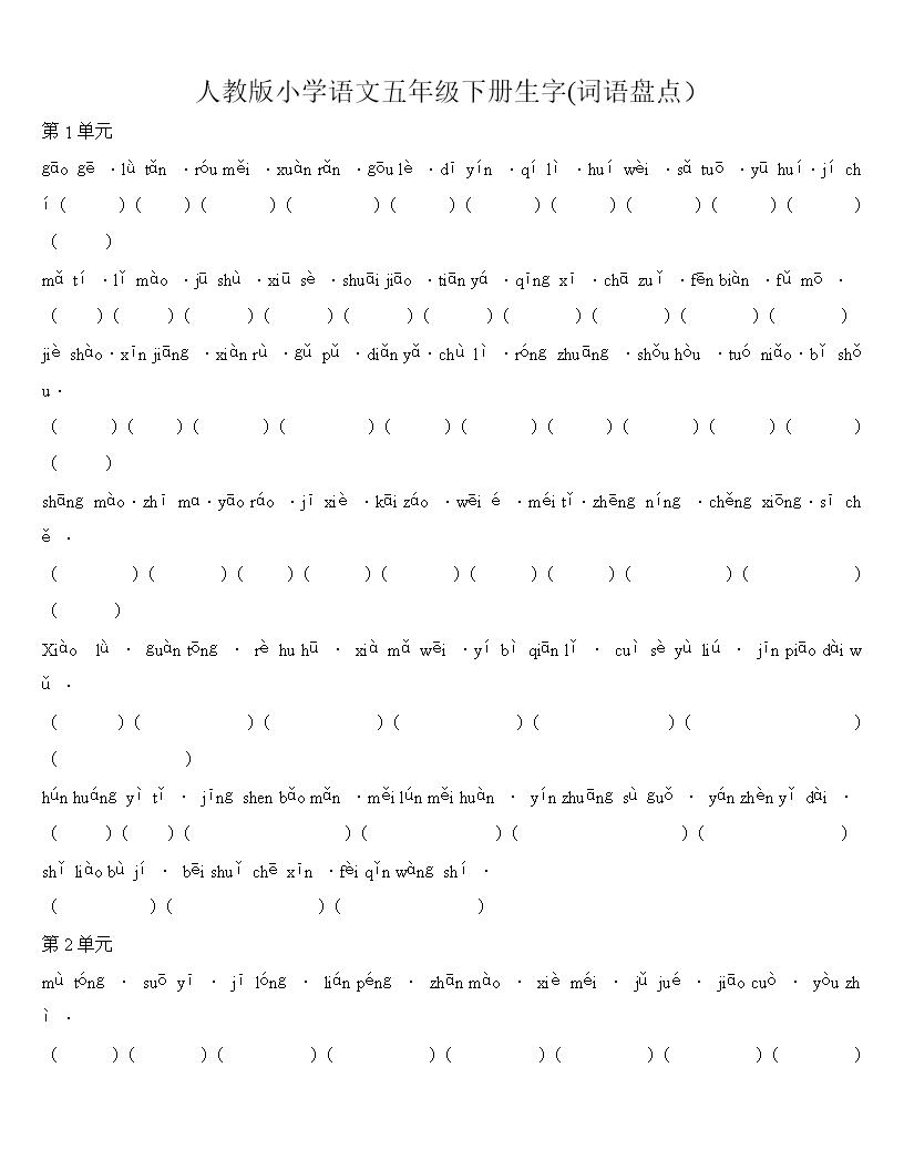 人教版小学语文五年级下册生字[词语盘点]有拼