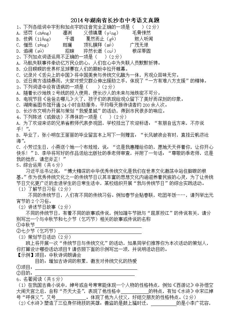 湖南省长沙市中考语文试题(word版,含答案).do