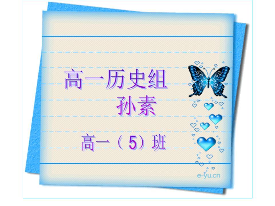 第11课 太平天国运动 课件.ppt