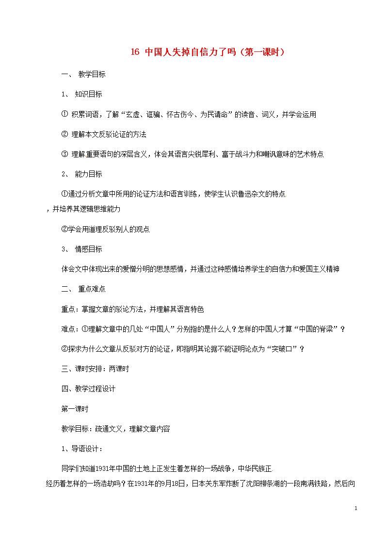 学九年级语文上册《16 中国人失掉自信力了》